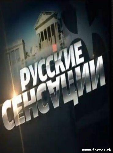 Новые русские сенсации - Лучшее (эфир от 26.12.2015) смотреть онлайн